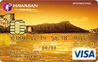 ハワイアンエアラインズVISAカード(ゴールドカード)