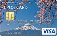 エポスデザインカード第8位 No345:富士山と櫻
