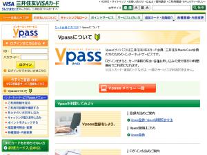 Vpass(ブイパス)