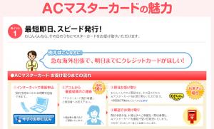 ACマスターカード即日発行