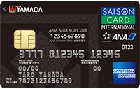 ヤマダLABI ANAマイレージクラブカード セゾン・アメリカン・エキスプレス・カード