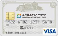 三井住友トラストVISAカード(クラシックカード)