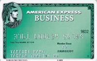 アメリカン・エキスプレス・ビジネス・カード(グリーン)