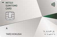三井住友カード(旧クラシックカード)A