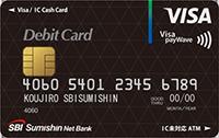 住信SBIネット銀行Visaデビットカード