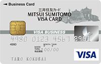 三井住友ビジネスクラシック一般カード