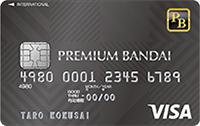 プレミアムバンダイVISAカード