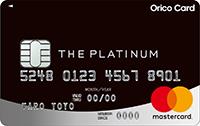 Orico Card THE PLATINUM(オリコカードザプラチナ)