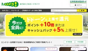 三井住友カードのココイコ!とは?使い方・エントリー方法は?