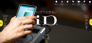 電子マネーiDとは?iDの使い方・クレジットカードとの違いは?