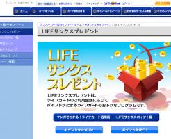 LIFEサンクスプレゼントとは?ライフカードのポイント交換・有効期限