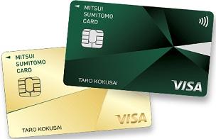 三井住友カード(旧三井住友VISAカード)