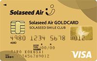 Solaseed Airゴールドカード