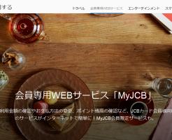 MyJCB(マイジェーシービー)