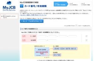 MyJCBの新規登録