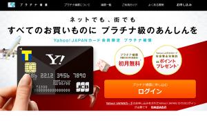 Yahoo! JAPANカードプラチナ補償