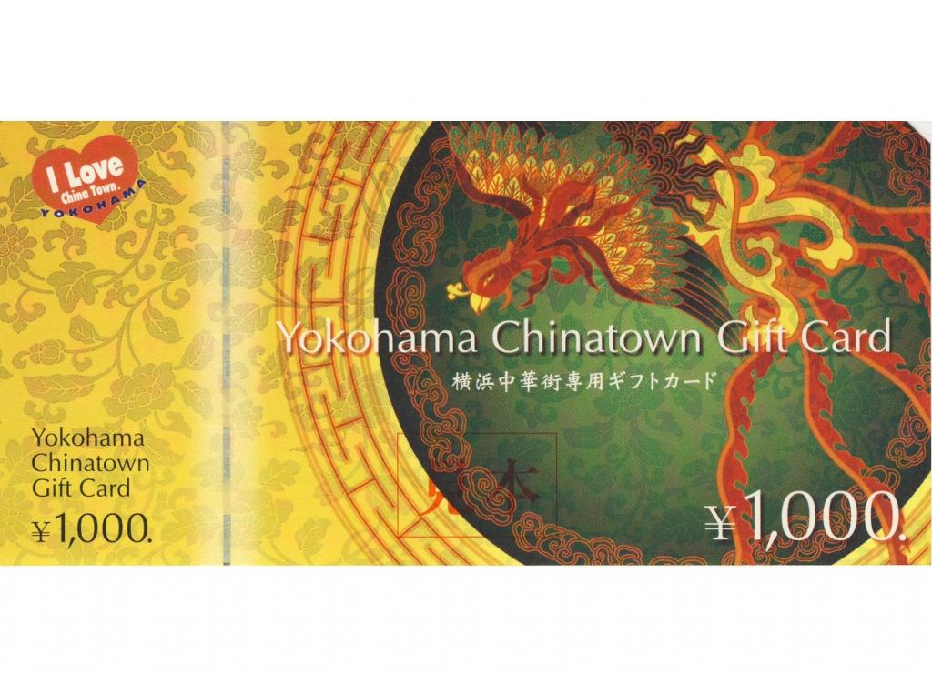 横浜中華街専用ギフトカード