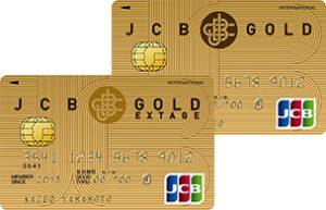 JCBゴールドとJCB GOLD EXTAGEを比較・ゴールドカードの違い
