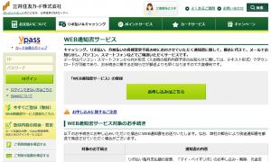 WEB通知書サービス