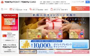 TOKYU CARDの海外ホットラインとは?電話番号・連絡先・営業時間は?