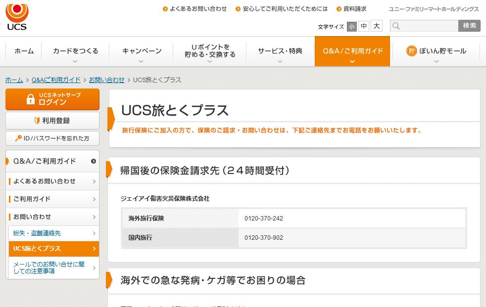 UCSカードの旅行保険の連絡先は?海外旅行中の緊急時の電話番号一覧