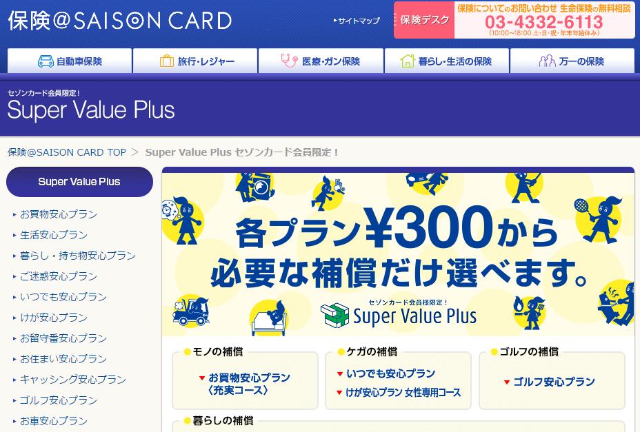 Super Value Plusとは?セゾンカードの保険プラン・種類・料金は?