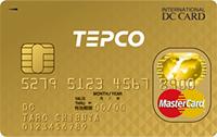 TEPCOカードゴールド