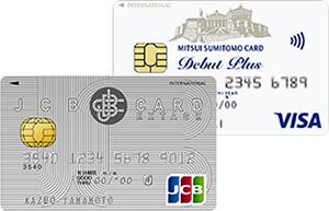 JCB CARD EXTAGEと三井住友VISAデビュープラスカードを比較 どっちがお得?