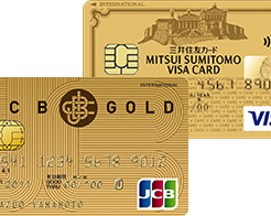 JCBゴールドと三井住友VISAゴールドカードを比較 おすすめはどっち?