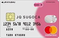 JQ SUGOCA(イオン)