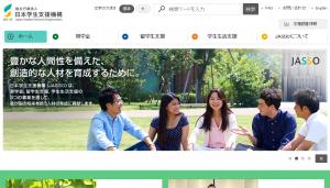 日本学生支援機構(JASSO)