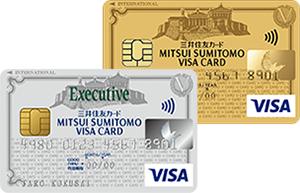 三井住友VISAゴールドカードと三井住友VISAエグゼクティブカード