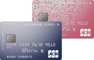 JCB CARD W・JCB CARD W plus L