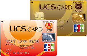 UCSカード・UCSゴールドカード
