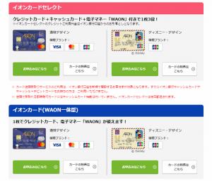 カード店頭受取りサービスの対象カード