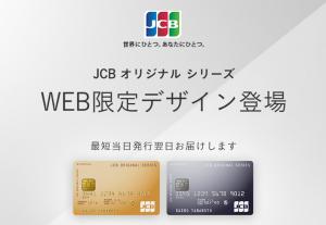 JCBゴールドの最短当日カード発行