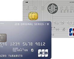 JCB CARD WとJCB CARD EXTAGE