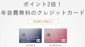 JCB CARD Wはいつでもポイント2倍
