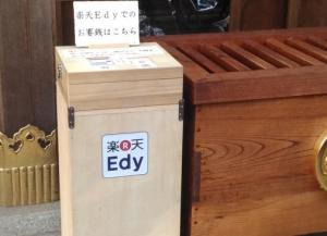 愛宕神社は電子マネー楽天Edyが使える