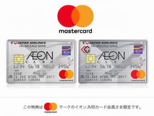 Mastercard会員はマイルが2倍!