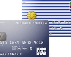 JCB CARD WとJCB EIT