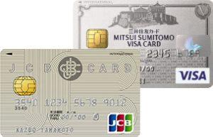 安全で信頼性の高いおすすめのクレジットカードは?