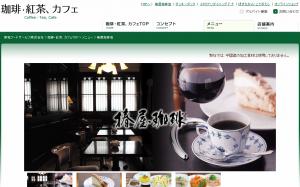 椿屋珈琲店