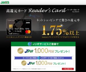 リーダーズカードは実質年会費無料のお得なクレジットカード