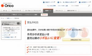 オリコ支払PASS