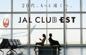 JAL CLUB ESTとは?