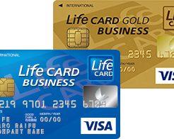 ライフカードビジネスのスタンダードとライトとゴールドカードの違いは?