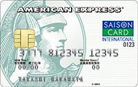 セゾンパール・アメリカン・エキスプレス・カード(法人)