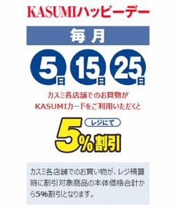 KASUMIハッピーデー