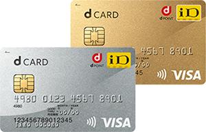 dカードとdカード GOLDの違いは?NTTドコモのdカードはどっちがお得?